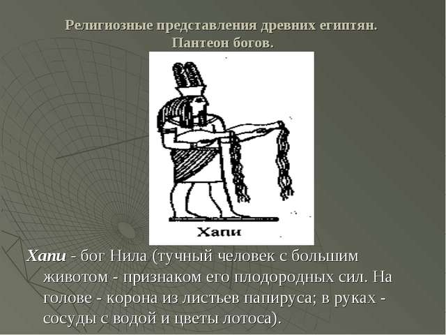 Религиозные представления древних египтян. Пантеон богов. Хапи - бог Нила (ту...