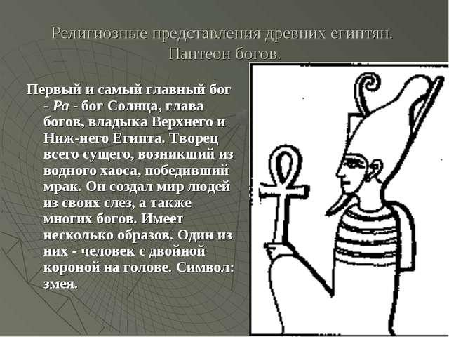 Религиозные представления древних египтян. Пантеон богов. Первый и самый глав...