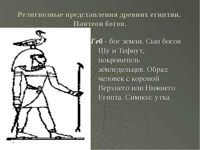 Религиозные представления древних египтян. Пантеон богов. Геб - бог земли. Сы...