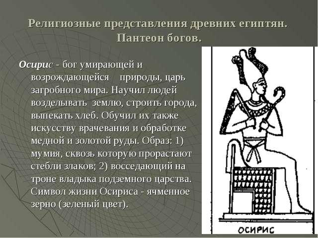 Религиозные представления древних египтян. Пантеон богов. Осирис - бог умираю...