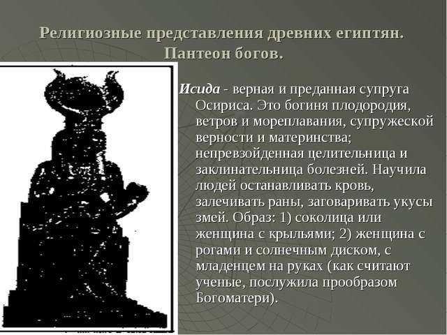 Религиозные представления древних египтян. Пантеон богов. Исида - верная и пр...
