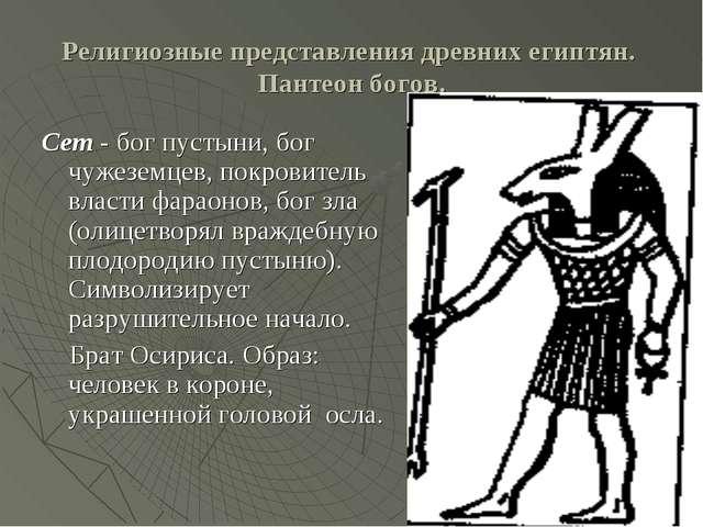 Религиозные представления древних египтян. Пантеон богов. Сет - бог пустыни,...