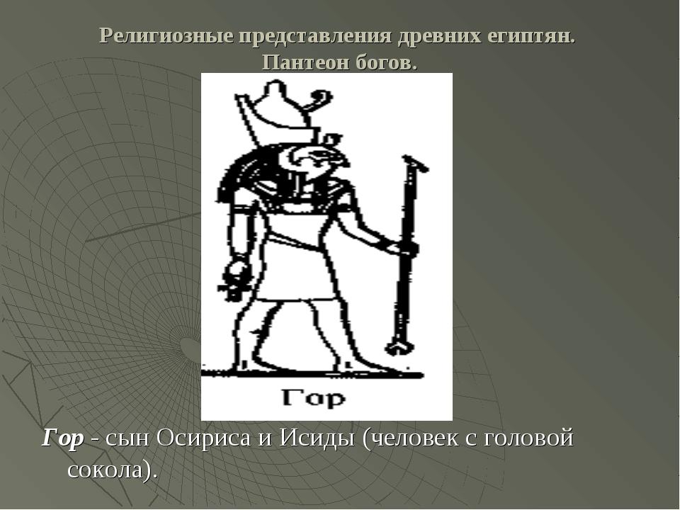 Религиозные представления древних египтян. Пантеон богов. Гор - сын Осириса и...