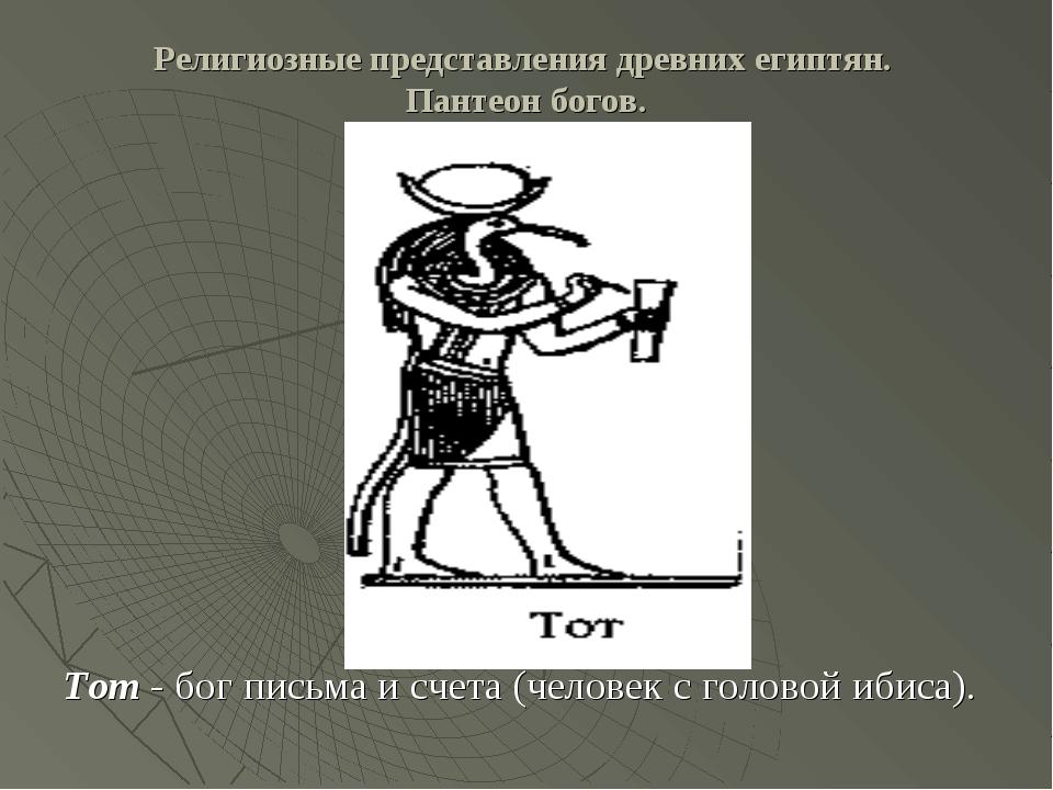 Религиозные представления древних египтян. Пантеон богов. Тот - бог письма и...