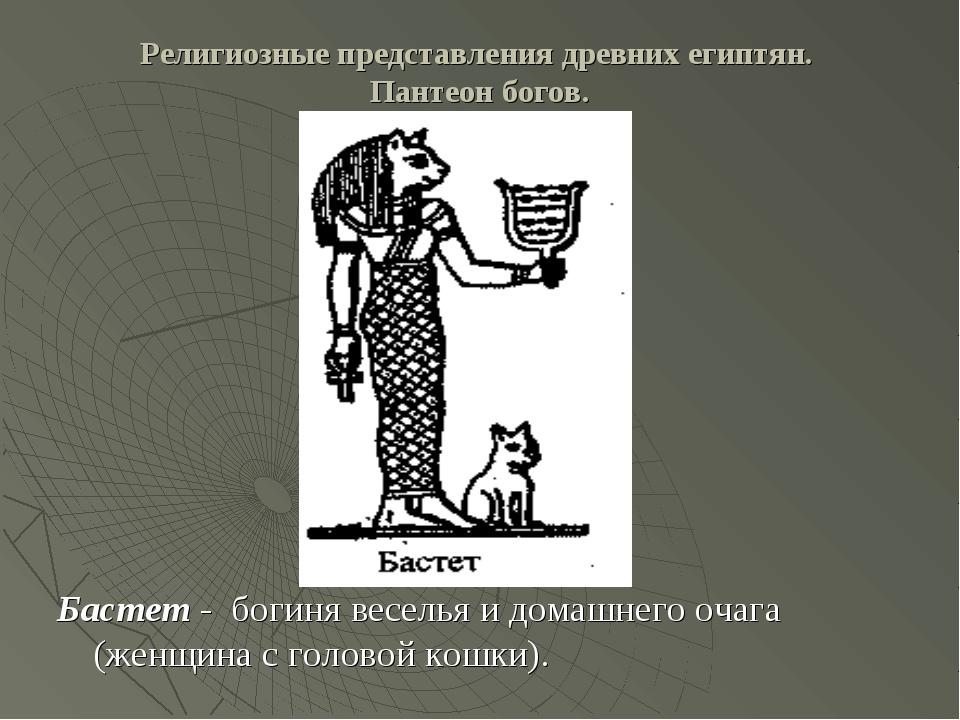 Религиозные представления древних египтян. Пантеон богов. Бастет - богиня вес...