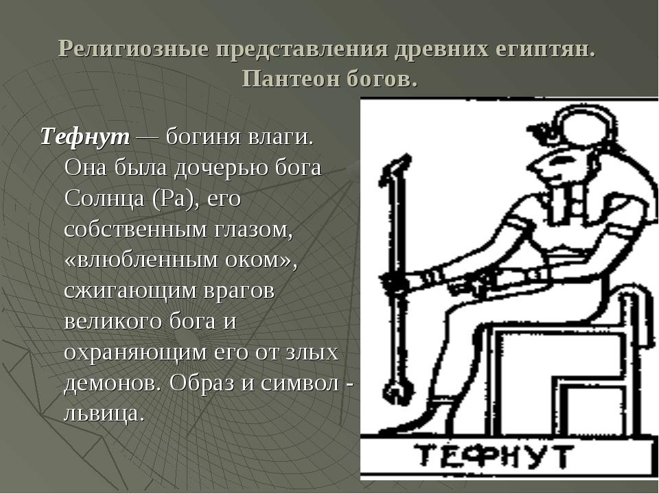 Религиозные представления древних египтян. Пантеон богов. Тефнут — богиня вла...