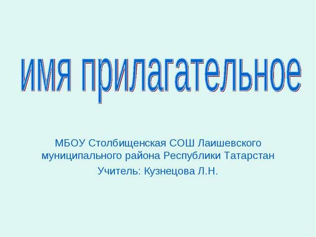 МБОУ Столбищенская СОШ Лаишевского муниципального района Республики Татарстан...