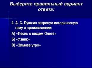 Выберите правильный вариант ответа: 4. А. С. Пушкин затронул историческую тем