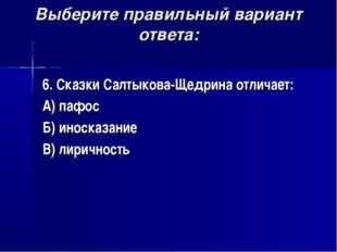 Выберите правильный вариант ответа: 6. Сказки Салтыкова-Щедрина отличает: А)