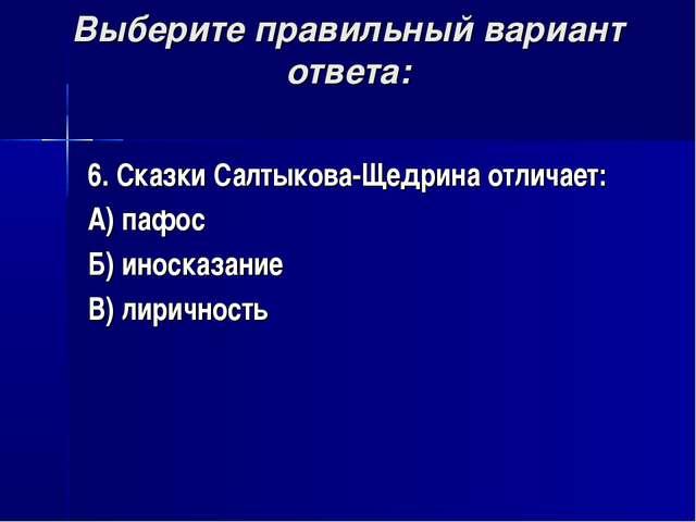 Выберите правильный вариант ответа: 6. Сказки Салтыкова-Щедрина отличает: А)...