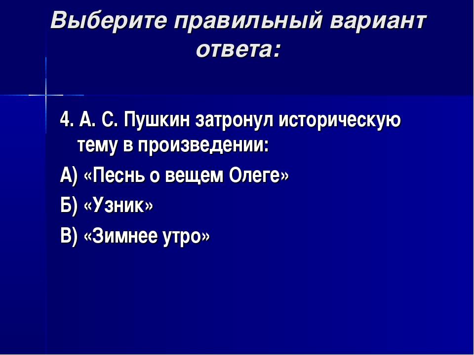 Выберите правильный вариант ответа: 4. А. С. Пушкин затронул историческую тем...