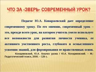 Педагог Ю.А. Конаржевский дает определение современному уроку. По его мнению