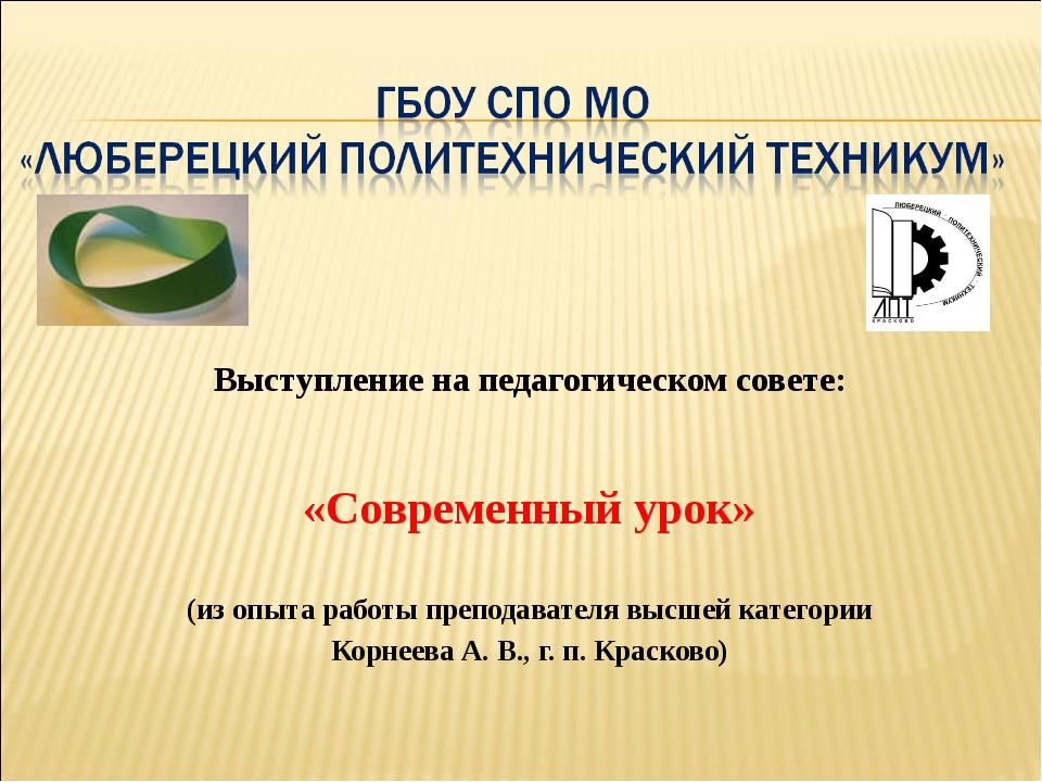 Выступление на педагогическом совете: «Современный урок» (из опыта работы пр...