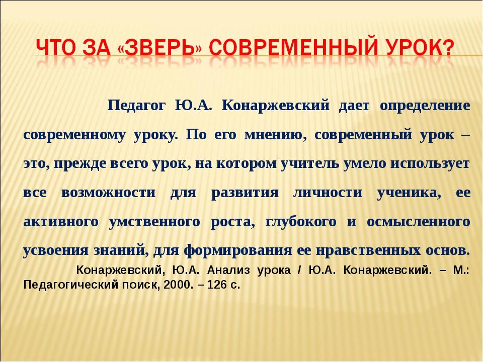Педагог Ю.А. Конаржевский дает определение современному уроку. По его мнению...
