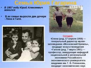 Семья Юрия Гагарина В 1957 году Юрий Алексеевич женился В их семье выросли дв
