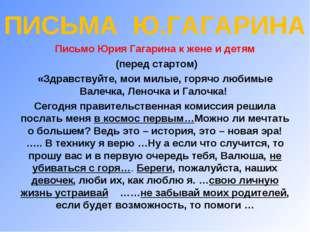 ПИСЬМА Ю.ГАГАРИНА Письмо Юрия Гагарина к жене и детям (перед стартом) «Здравс