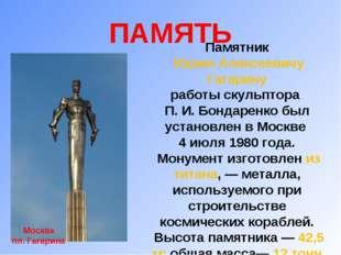 ПАМЯТЬ Памятник Юрию Алексеевичу Гагарину работы скульптора П. И. Бондаренко