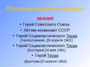 Почётные звания и награды ЗВАНИЯ Герой Советского Союза Лётчик-космонавт СССР