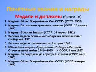 Почётные звания и награды Медали и дипломы (более 16) Медаль «40 лет Вооружён