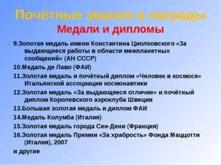 Почётные звания и награды Медали и дипломы 9.Золотая медаль имени Константина