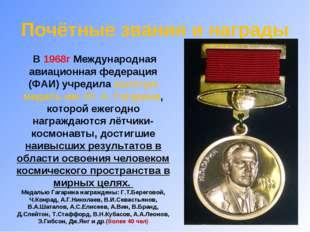 Почётные звания и награды В 1968г Международная авиационная федерация (ФАИ) у
