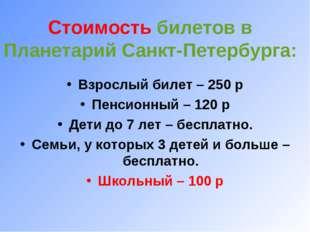 Стоимость билетов в Планетарий Санкт-Петербурга: Взрослый билет – 250 р Пенси