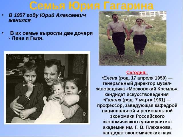 Семья Юрия Гагарина В 1957 году Юрий Алексеевич женился В их семье выросли дв...