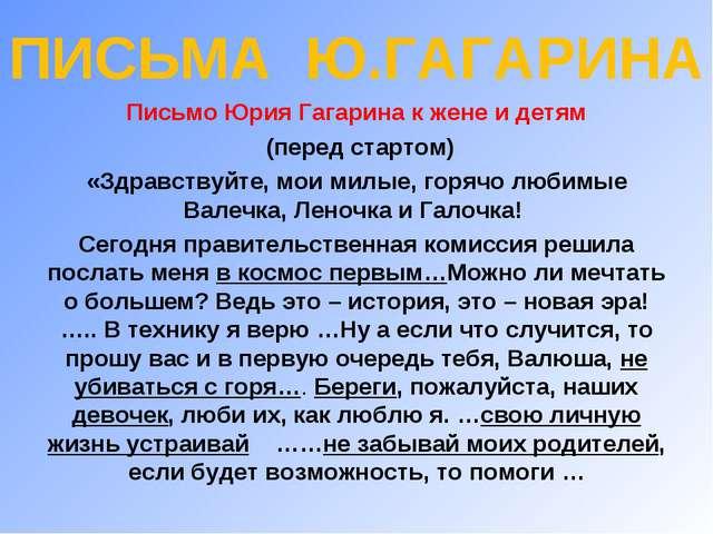 ПИСЬМА Ю.ГАГАРИНА Письмо Юрия Гагарина к жене и детям (перед стартом) «Здравс...