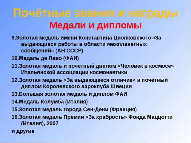 Почётные звания и награды Медали и дипломы 9.Золотая медаль имени Константина...