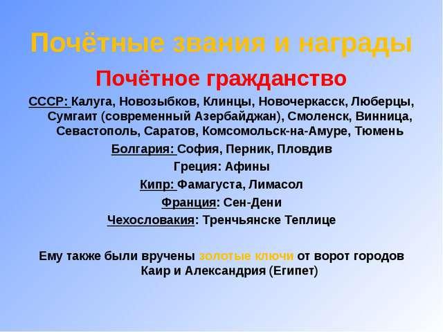 Почётные звания и награды Почётное гражданство СССР: Калуга, Новозыбков, Клин...