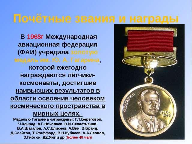 Почётные звания и награды В 1968г Международная авиационная федерация (ФАИ) у...