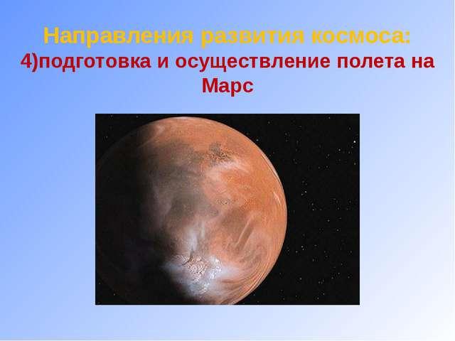 Направления развития космоса: 4)подготовка и осуществление полета на Марс