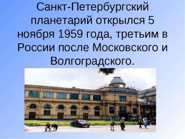 Санкт-Петербургский планетарий открылся 5 ноября 1959 года, третьим в России...