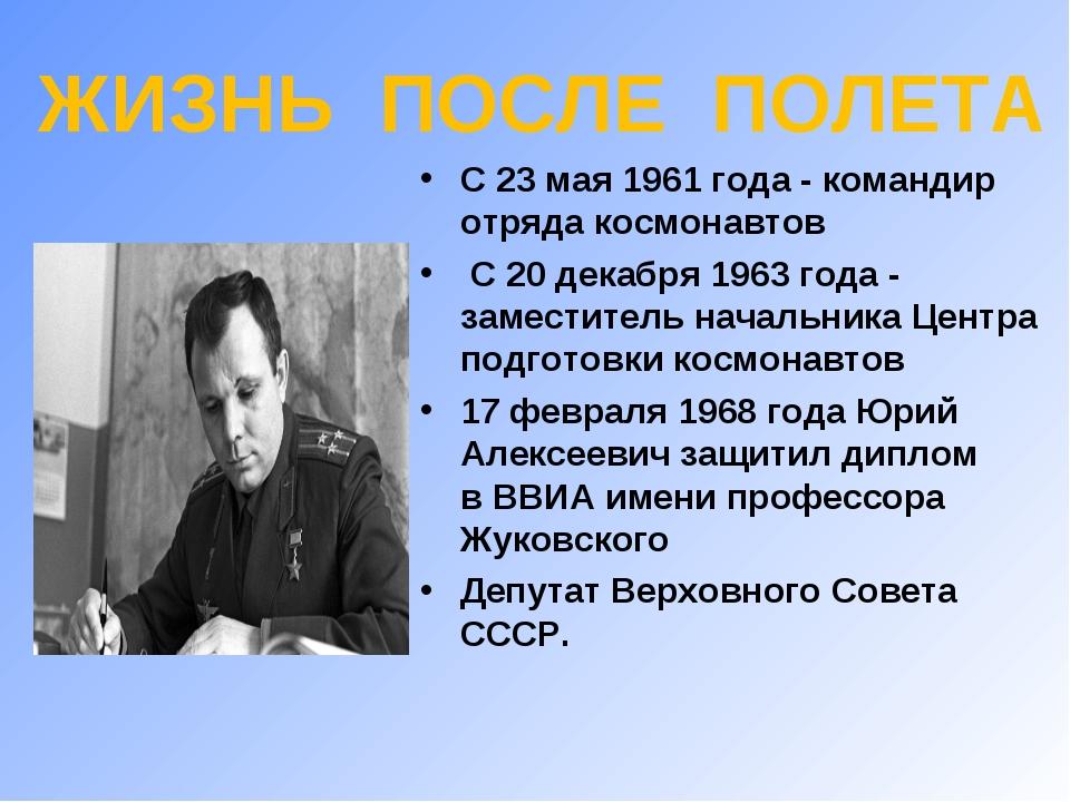 ЖИЗНЬ ПОСЛЕ ПОЛЕТА С 23 мая 1961 года - командир отряда космонавтов С 20 дека...