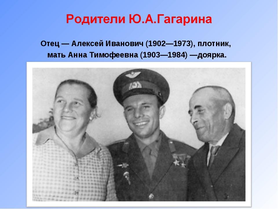 Отец— Алексей Иванович (1902—1973), плотник, мать Анна Тимофеевна (1903—1984...