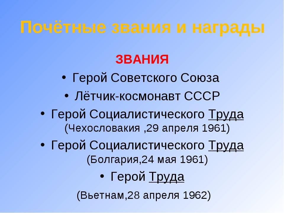 Почётные звания и награды ЗВАНИЯ Герой Советского Союза Лётчик-космонавт СССР...