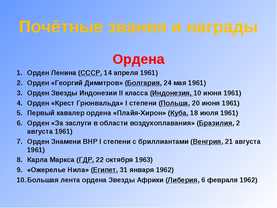Почётные звания и награды Ордена Орден Ленина (СССР, 14 апреля 1961) Орден «Г...