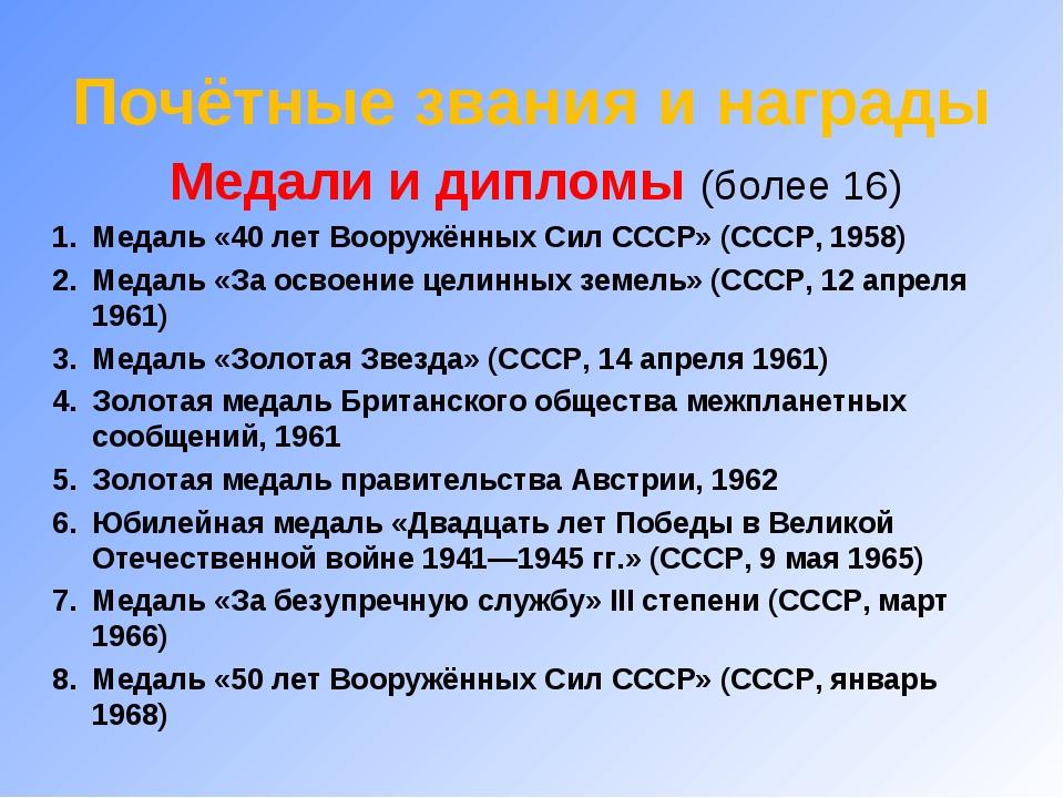 Почётные звания и награды Медали и дипломы (более 16) Медаль «40 лет Вооружён...
