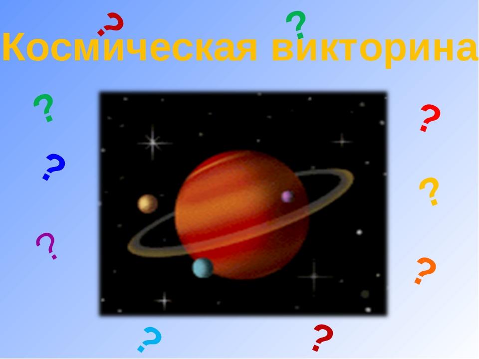 Космическая викторина ? ? ? ? ? ? ? ? ? ? ?