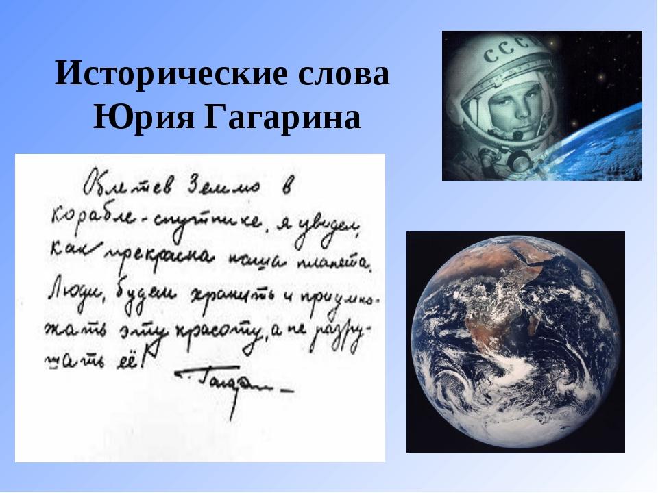 Исторические слова Юрия Гагарина