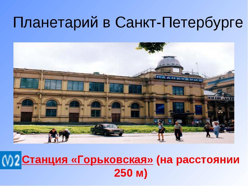 Планетарий в Санкт-Петербурге Станция «Горьковская» (на расстоянии 250 м)