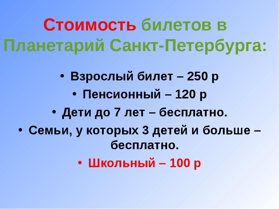 Стоимость билетов в Планетарий Санкт-Петербурга: Взрослый билет – 250 р Пенси...