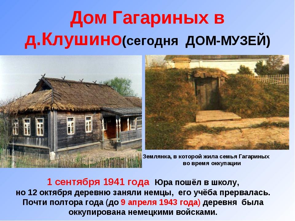 Дом Гагариных в д.Клушино(сегодня ДОМ-МУЗЕЙ) Землянка, в которой жила семья Г...