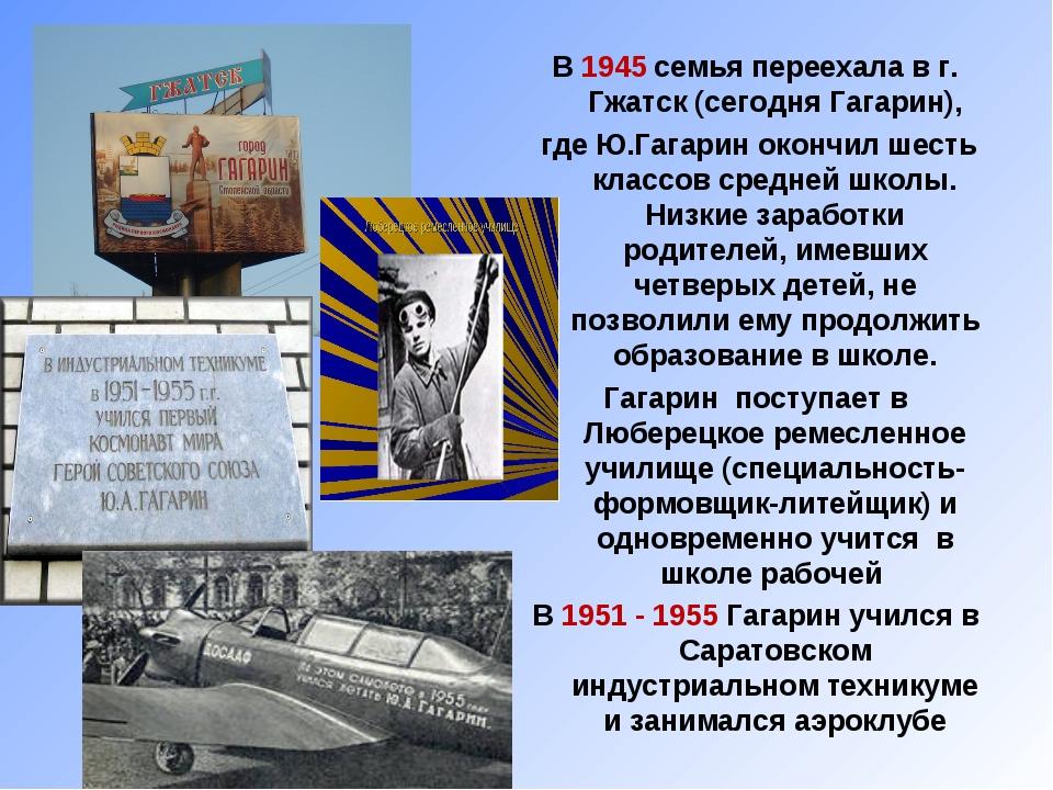 В 1945 семья переехала в г. Гжатск (сегодня Гагарин), где Ю.Гагарин окончил...
