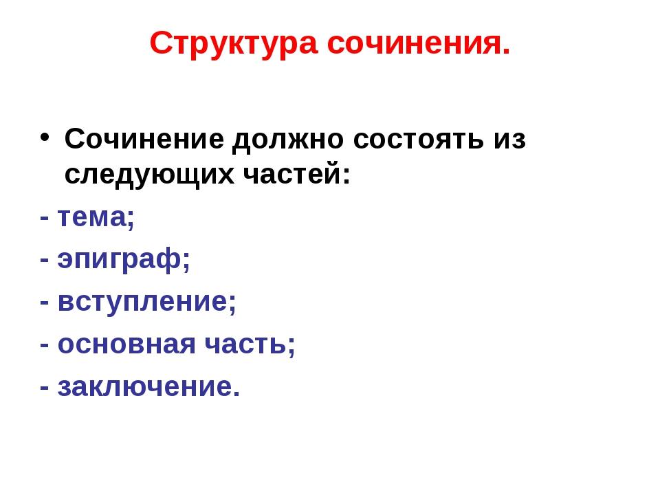 Структура сочинения.  Сочинение должно состоять из следующих частей: - тема...