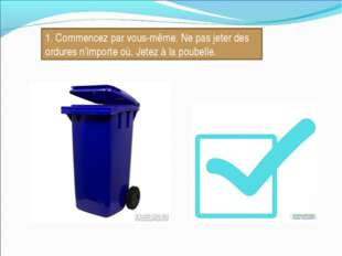 1. Commencez par vous-même. Ne pas jeter des ordures n'importe où. Jetez à la