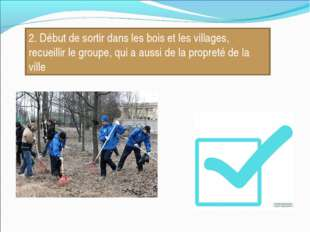 2. Début de sortir dans les bois et les villages, recueillir le groupe, qui a