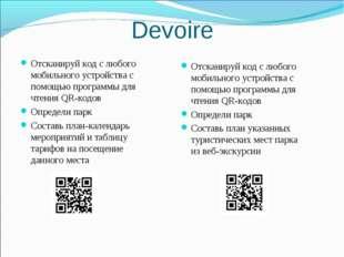 Devoire Отсканируй код с любого мобильного устройства с помощью программы для