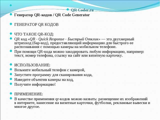 QR Coder.ru Генератор QR-кодов / QR Code Generator ГЕНЕРАТОР QR КОДОВ ЧТО ТА...