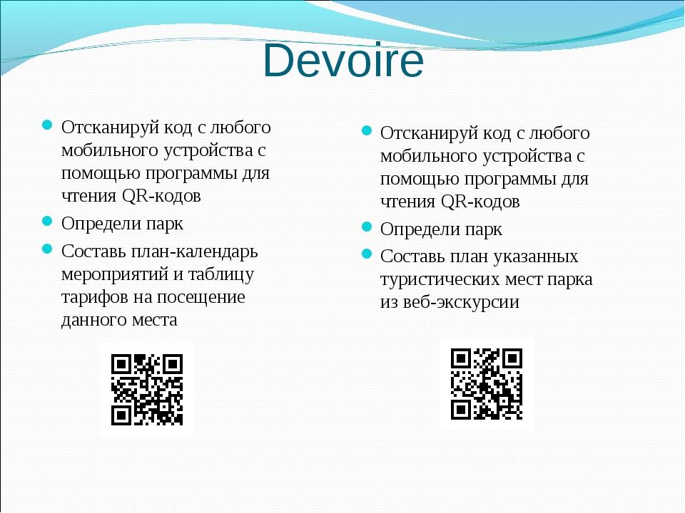 Devoire Отсканируй код с любого мобильного устройства с помощью программы для...